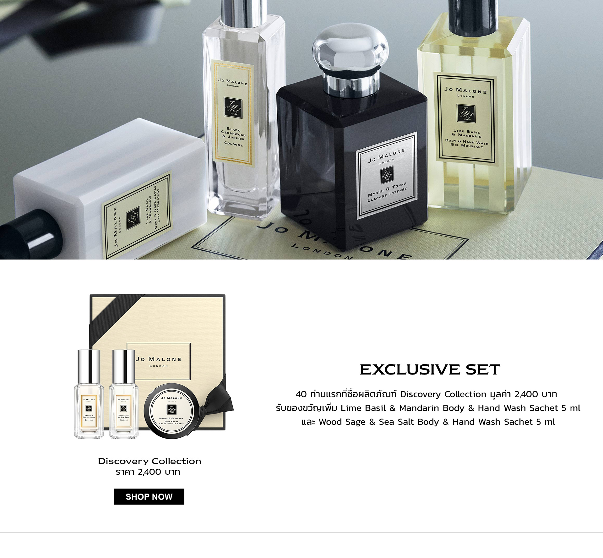 JO MALONE LONDON : THE COLLECTIONS